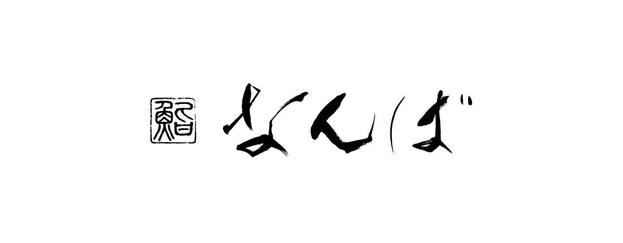 Sushi Namba Hibiyaの1枚目のカバー写真