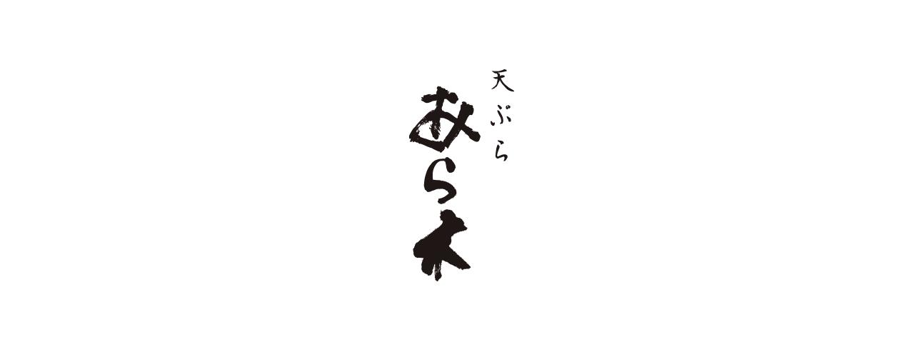 天ぷらあら木(札幌)の1枚目のカバー写真