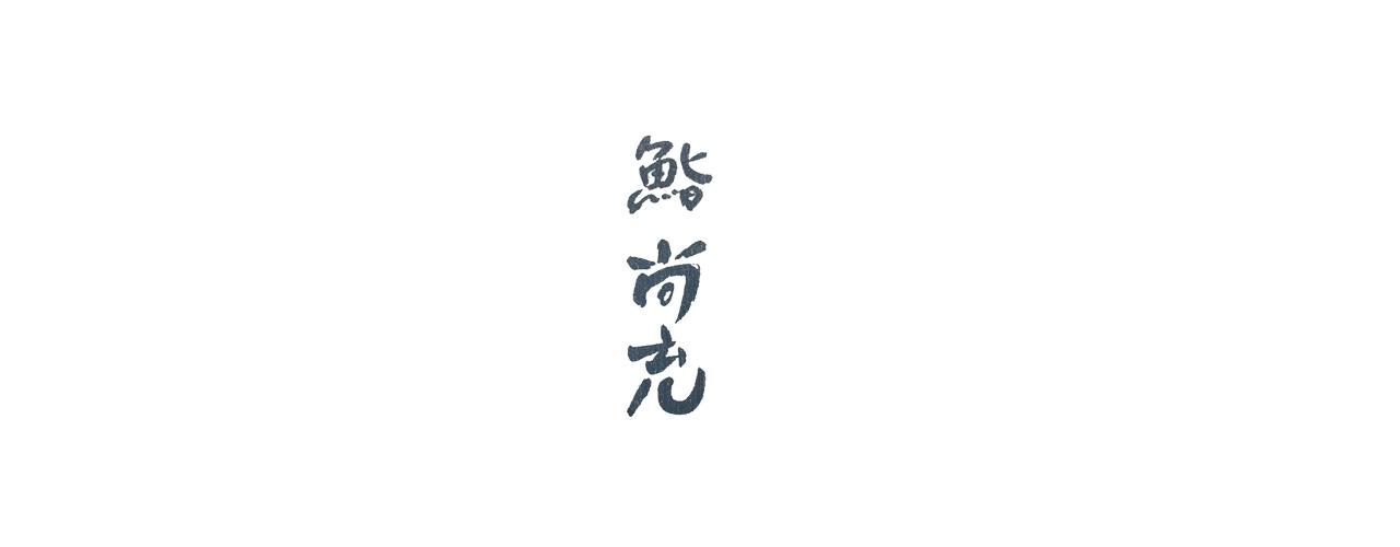 鮨 尚充 (たかみつ)の1枚目のカバー写真