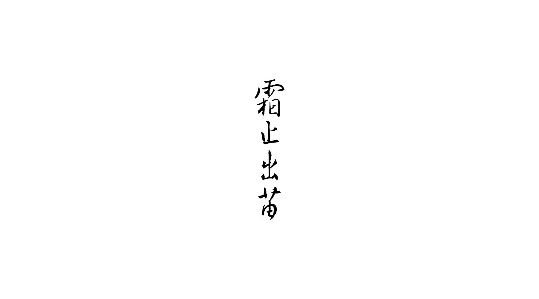 Shimoyamite Naeizuruの1枚目のカバー写真