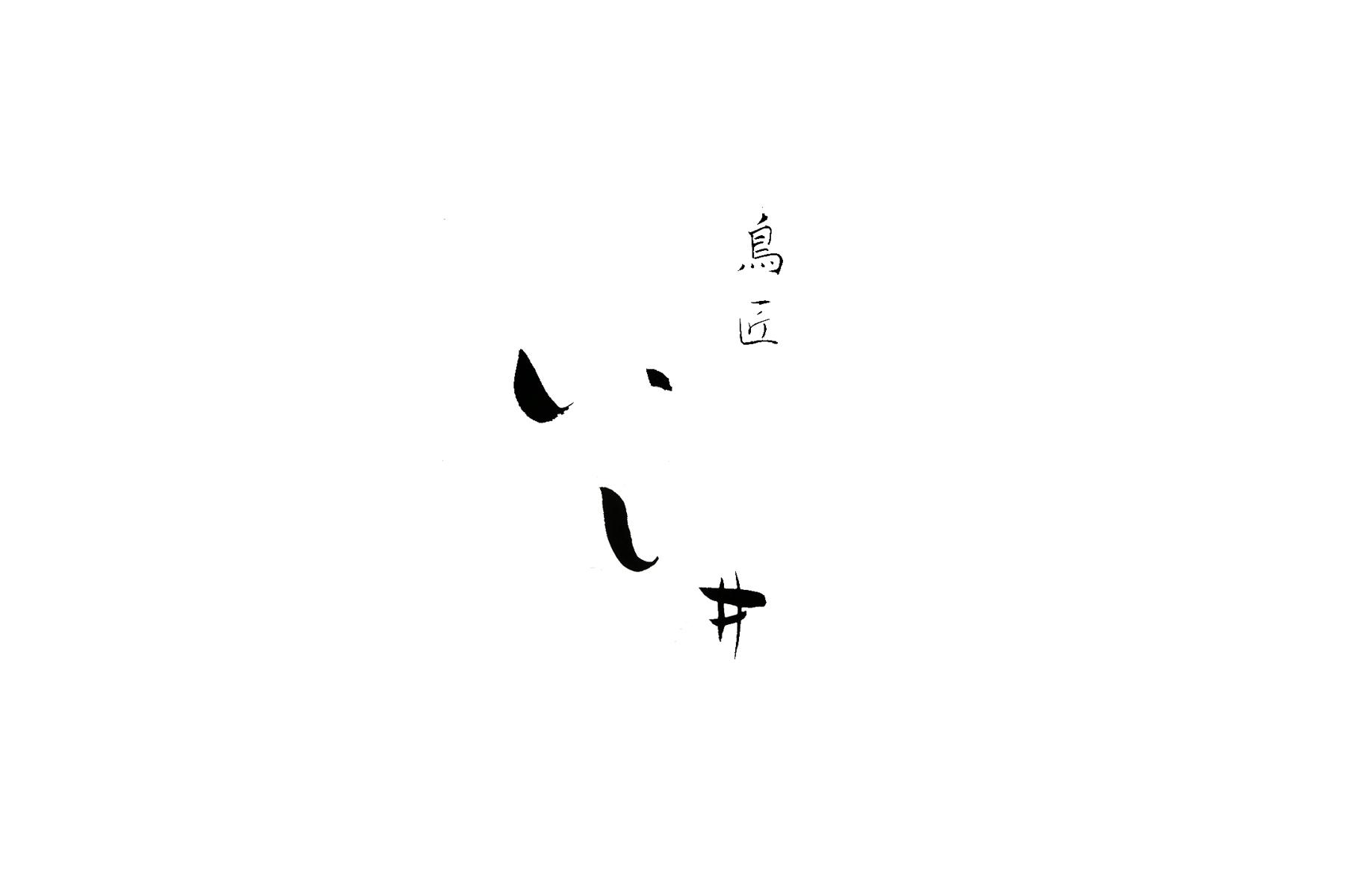 鳥匠 いし井の1枚目のカバー写真
