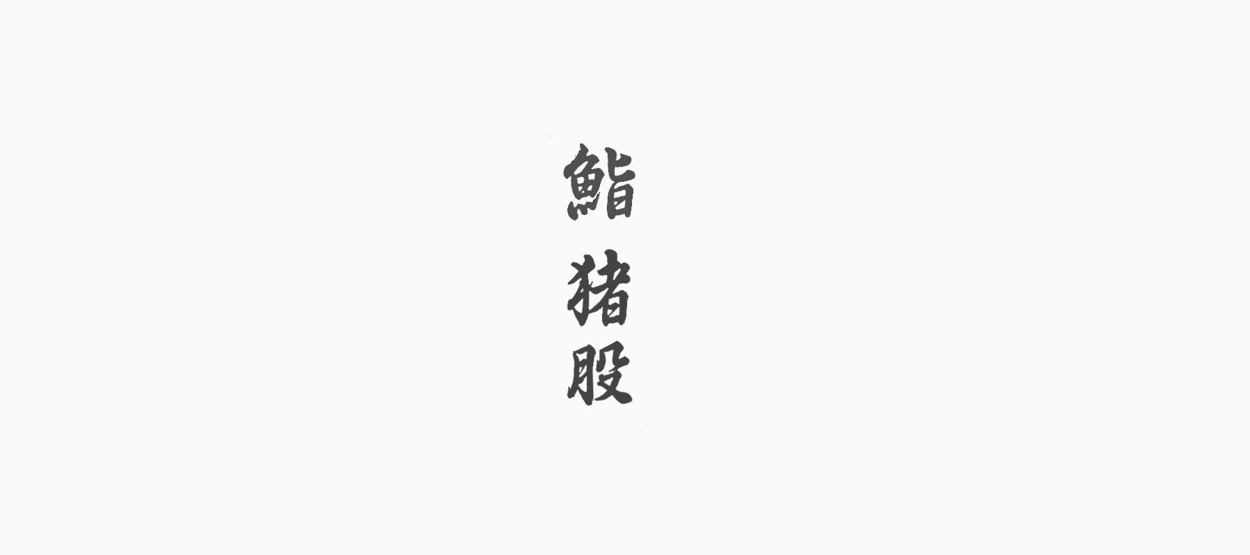 鮨 猪股の1枚目のカバー写真