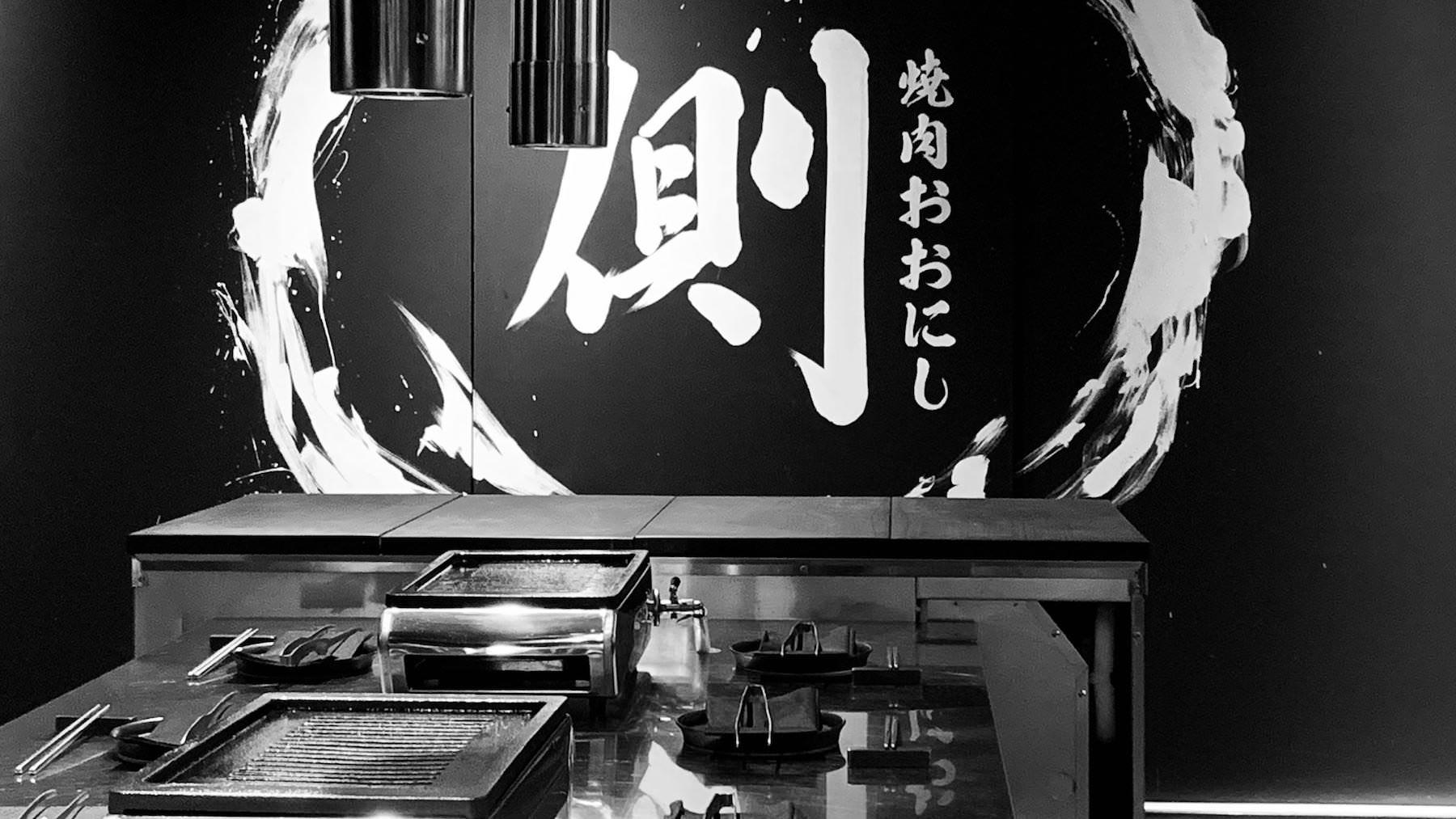 焼肉おおにし 側の1枚目のカバー写真