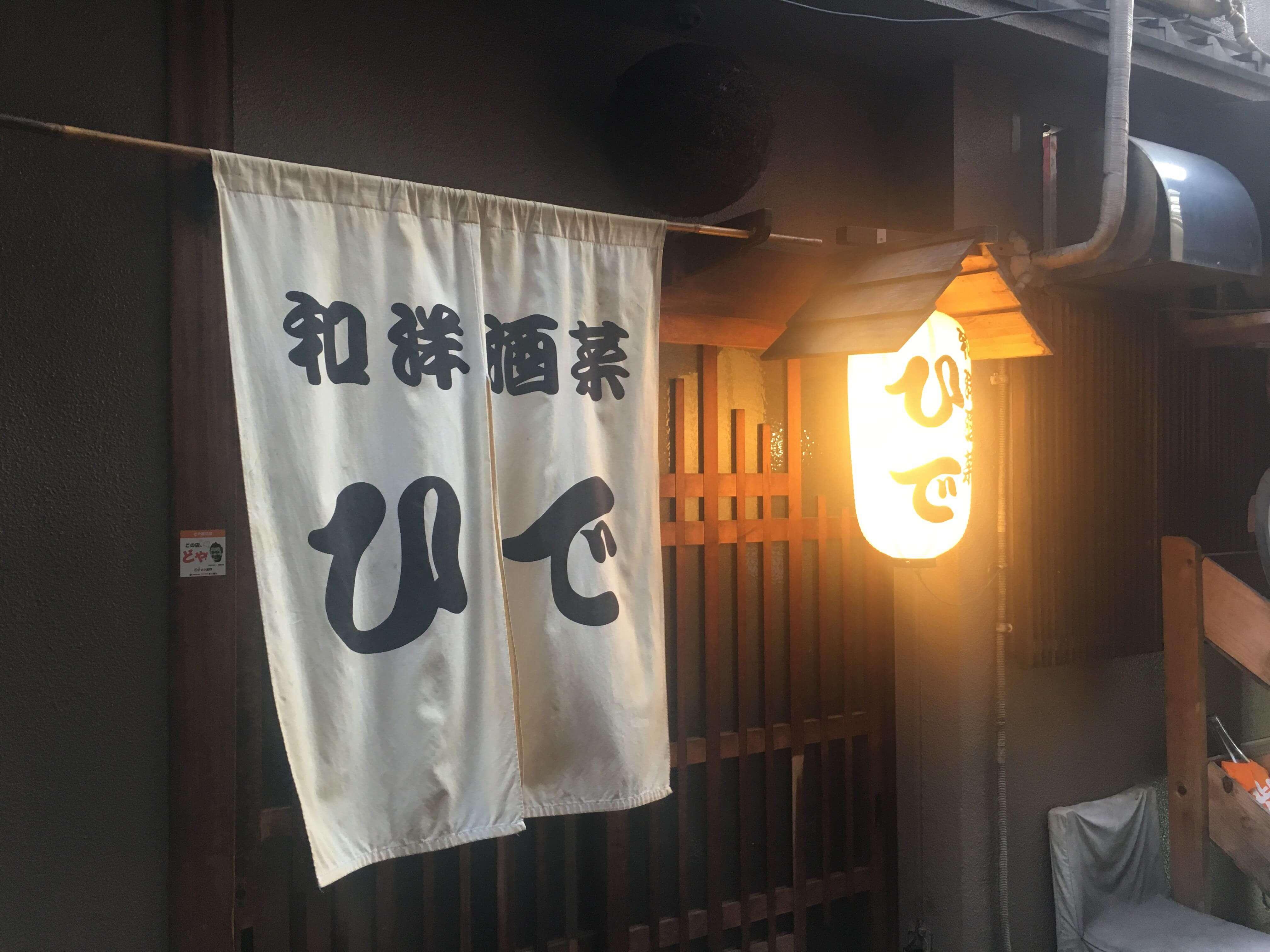 和洋酒菜 ひでの1枚目のカバー写真